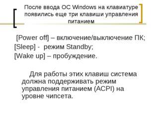 После ввода ОС Windows на клавиатуре появились еще три клавиши управления пит