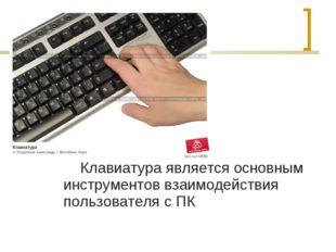 Клавиатура является основным инструментов взаимодействия пользователя с ПК