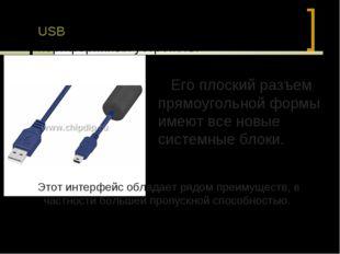 USB – это универсальный интерфейс для периферийных устройств. Его плоский раз