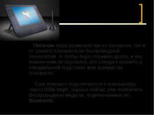Питание пера возможно как от батареек, так и от самого планшета по беспровод