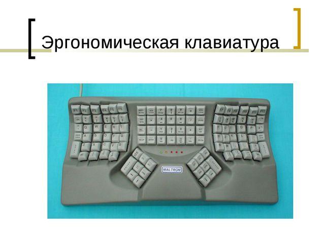 Эргономическая клавиатура
