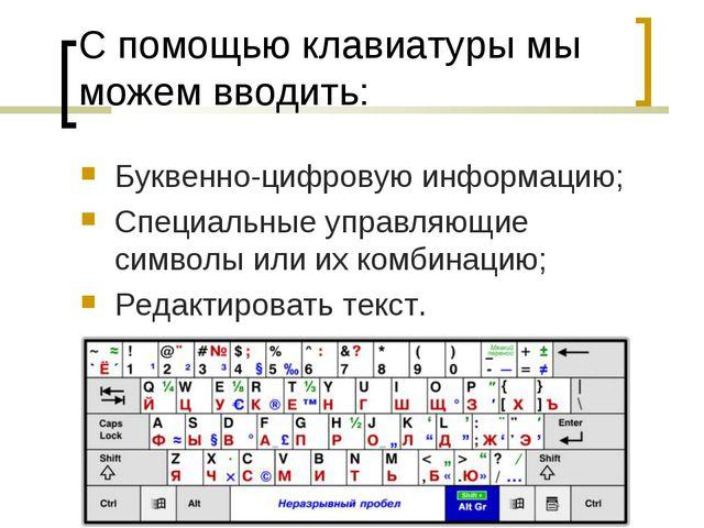 С помощью клавиатуры мы можем вводить: Буквенно-цифровую информацию; Специаль...