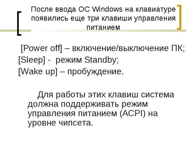 После ввода ОС Windows на клавиатуре появились еще три клавиши управления пит...