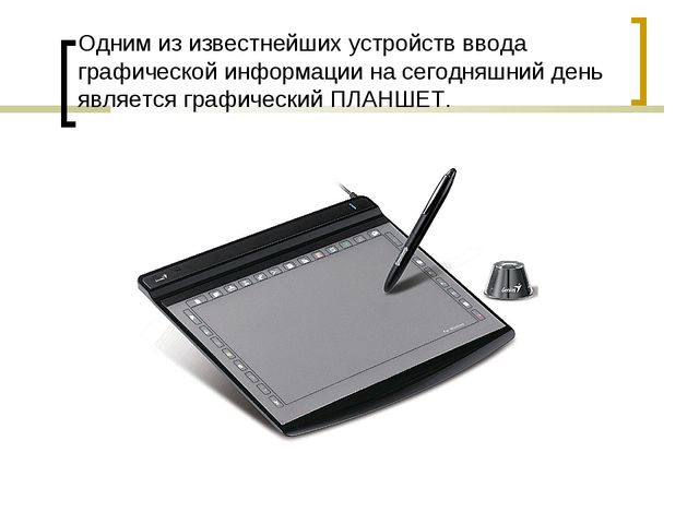 Одним из известнейших устройств ввода графической информации на сегодняшний д...