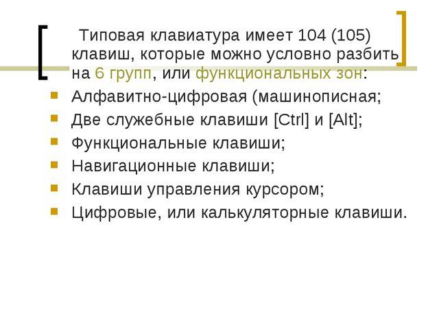 Типовая клавиатура имеет 104 (105) клавиш, которые можно условно разбить на...