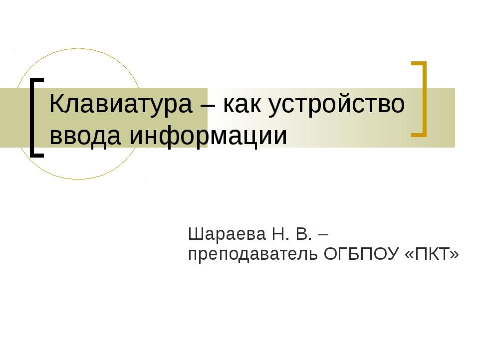 Клавиатура – как устройство ввода информации Шараева Н. В. – преподаватель ОГ...