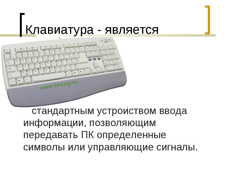 Клавиатура - является стандартным устройством ввода информации, позволяющим п...