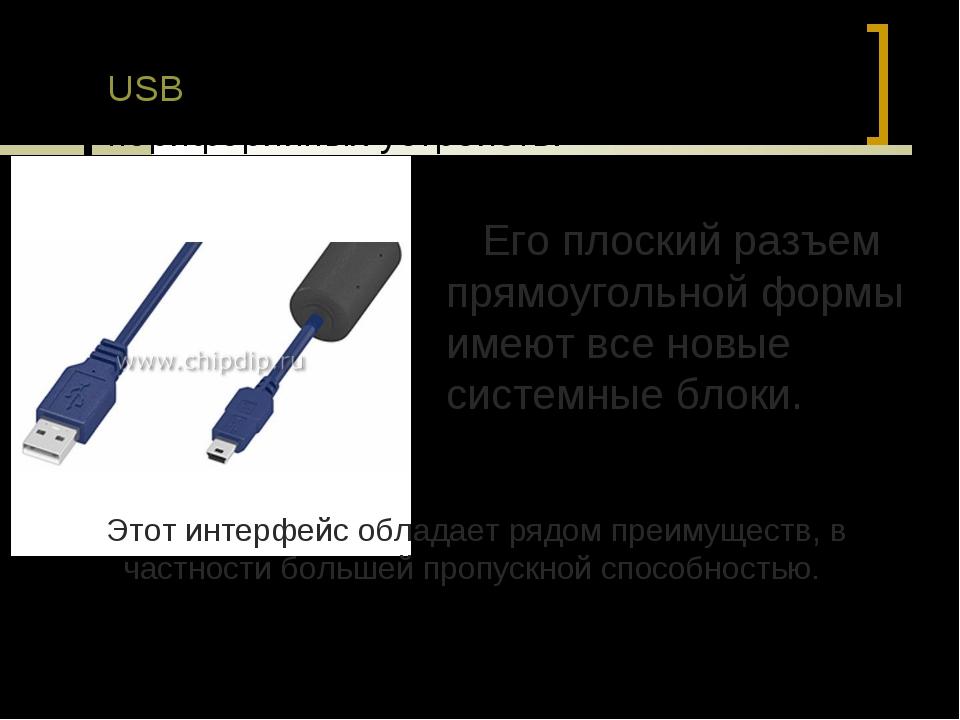 USB – это универсальный интерфейс для периферийных устройств. Его плоский раз...