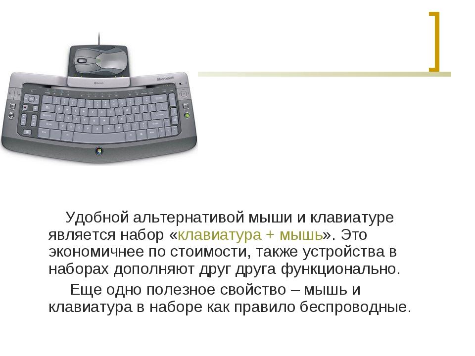 Удобной альтернативой мыши и клавиатуре является набор «клавиатура + мышь»....