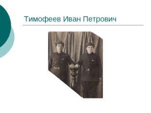 Тимофеев Иван Петрович