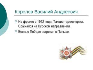 Королев Василий Андреевич На фронте с 1942 года. Танкист-артиллерист. Сражалс