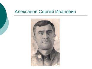 Алексанов Сергей Иванович