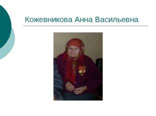 Кожевникова Анна Васильевна