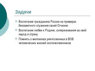 Задачи Воспитание гражданина России на примерах беззаветного служения своей О