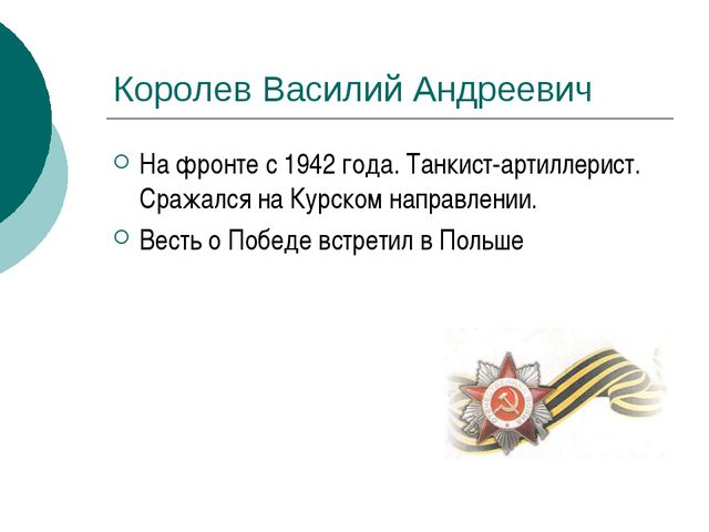 Королев Василий Андреевич На фронте с 1942 года. Танкист-артиллерист. Сражалс...