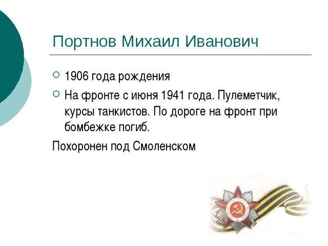 Портнов Михаил Иванович 1906 года рождения На фронте с июня 1941 года. Пулеме...