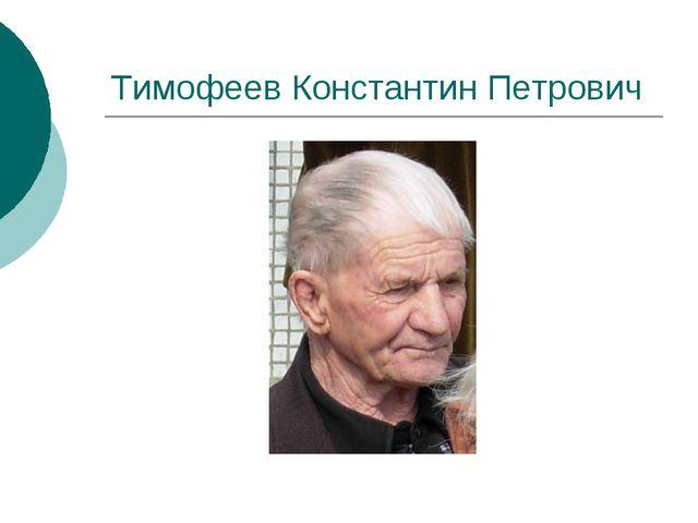 Тимофеев Константин Петрович