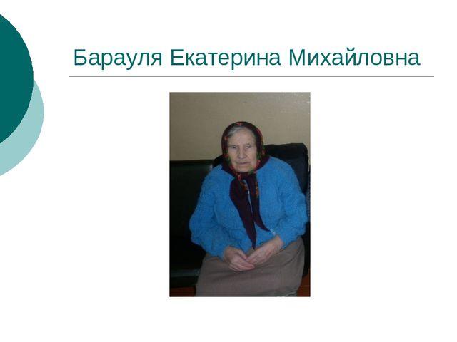 Барауля Екатерина Михайловна