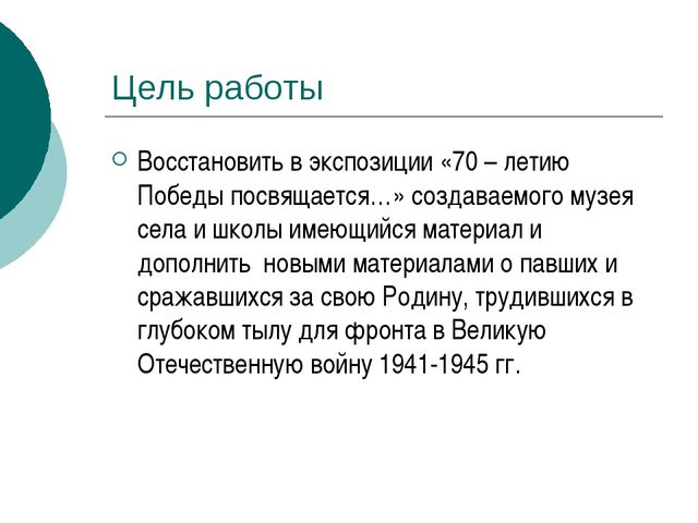 Цель работы Восстановить в экспозиции «70 – летию Победы посвящается…» cоздав...