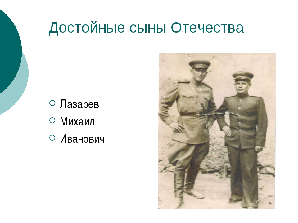 Достойные сыны Отечества Лазарев Михаил Иванович
