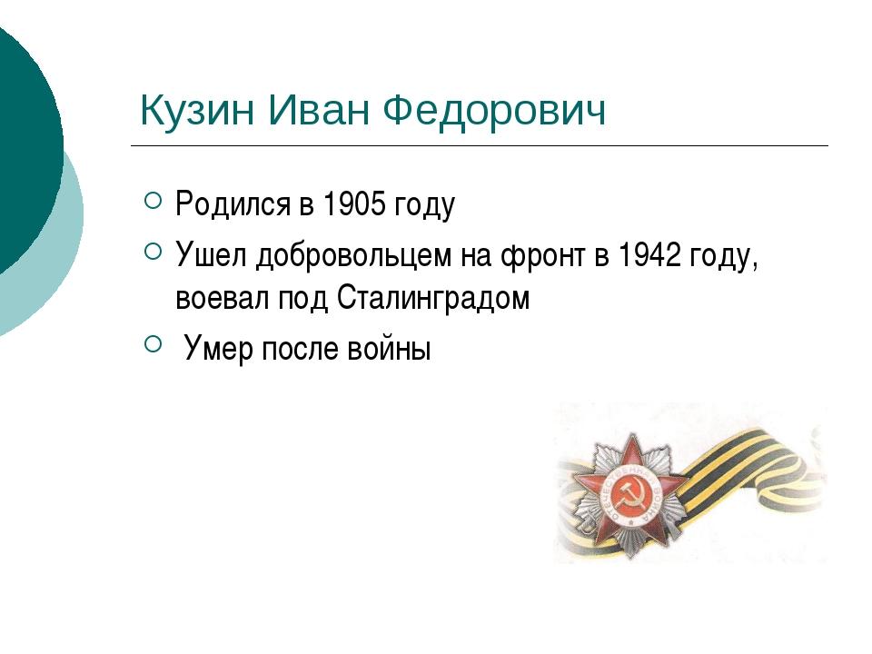 Кузин Иван Федорович Родился в 1905 году Ушел добровольцем на фронт в 1942 го...
