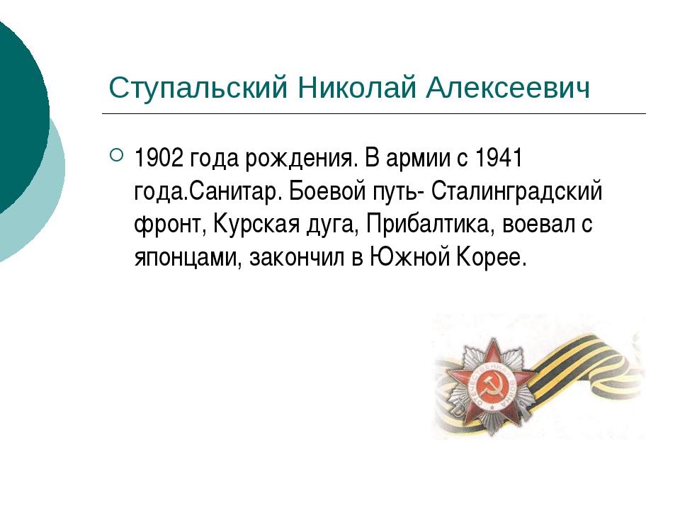 Ступальский Николай Алексеевич 1902 года рождения. В армии с 1941 года.Санита...