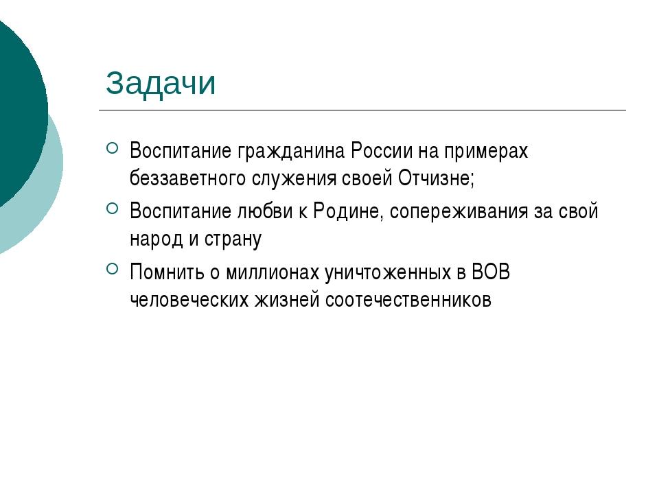 Задачи Воспитание гражданина России на примерах беззаветного служения своей О...