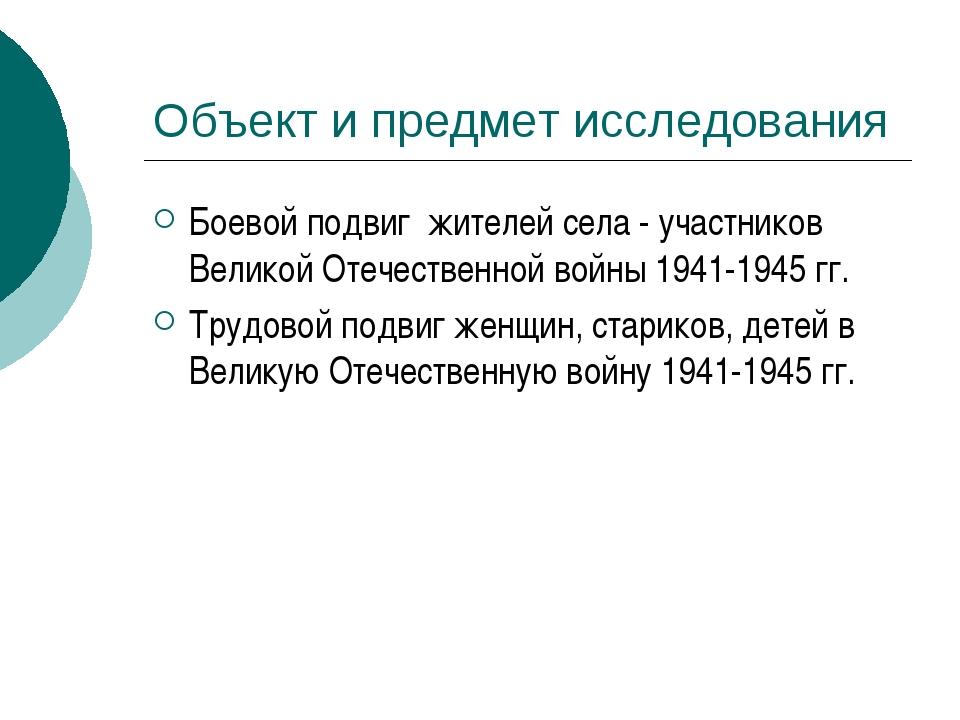 Объект и предмет исследования Боевой подвиг жителей села - участников Великой...