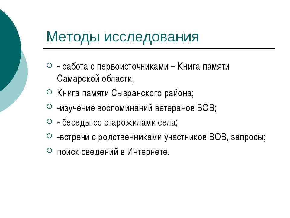 Методы исследования - работа с первоисточниками – Книга памяти Самарской обла...