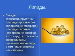 Липиды. Липиды классифицируют на : - липиды простые (не содержащие фосфора);