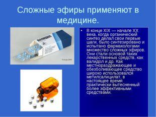 Сложные эфиры применяют в медицине. В конце XIX — начале XX века, когда орган