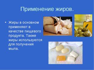 Применение жиров. Жиры в основном применяют в качестве пищевого продукта. Так