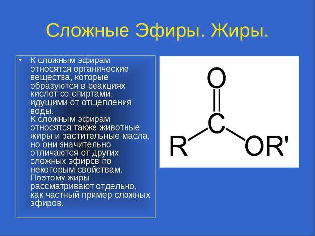 Сложные Эфиры. Жиры. К сложным эфирам относятся органические вещества, которы...
