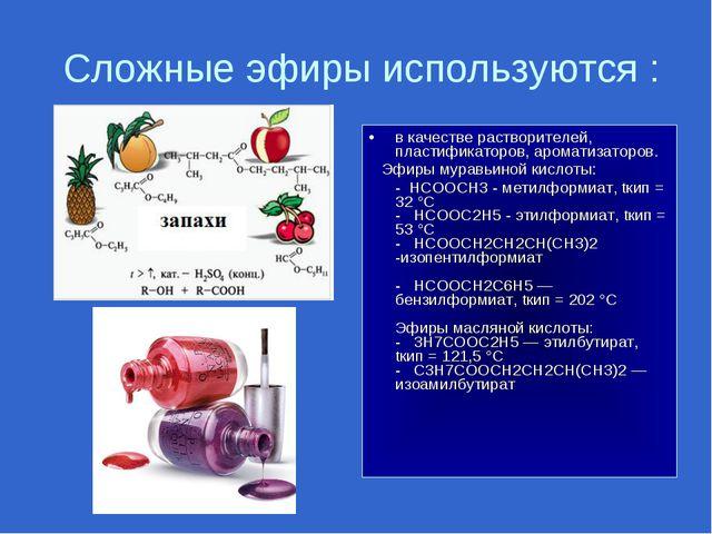 Сложные эфиры используются : в качестве растворителей, пластификаторов, аром...