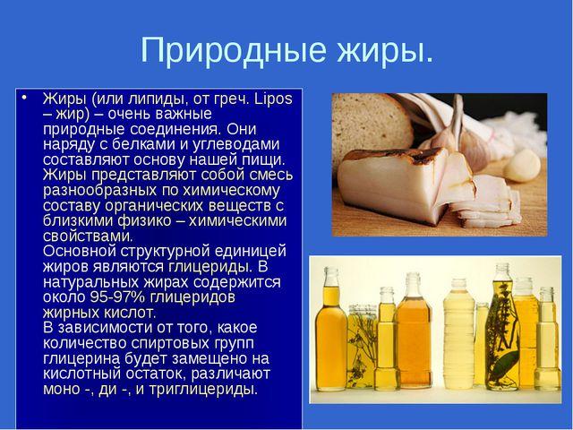 Природные жиры. Жиры (или липиды, от греч. Lipos – жир) – очень важные природ...
