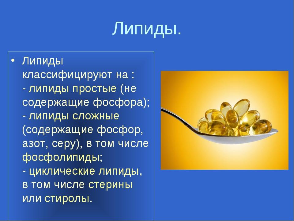 Липиды. Липиды классифицируют на : - липиды простые (не содержащие фосфора);...