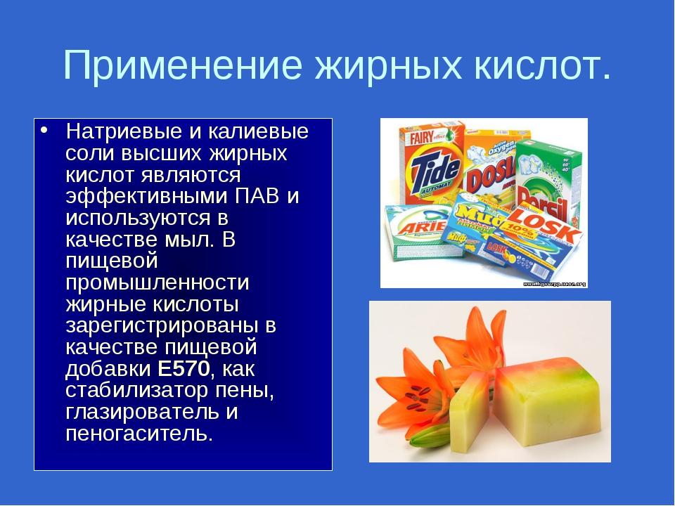 Применение жирных кислот. Натриевые и калиевые соли высших жирных кислот явля...