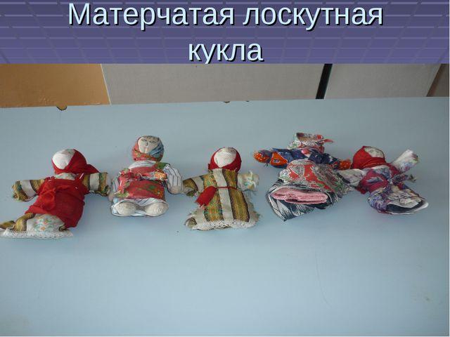 Матерчатая лоскутная кукла