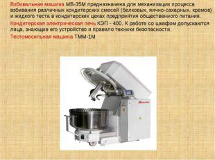 Взбивальная машина МВ-35М предназначена для механизации процесса взбивания р