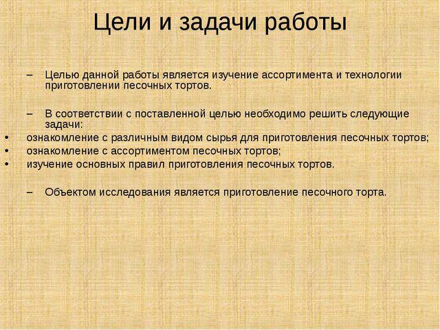 Цели и задачи работы Целью данной работы является изучение ассортимента и тех...