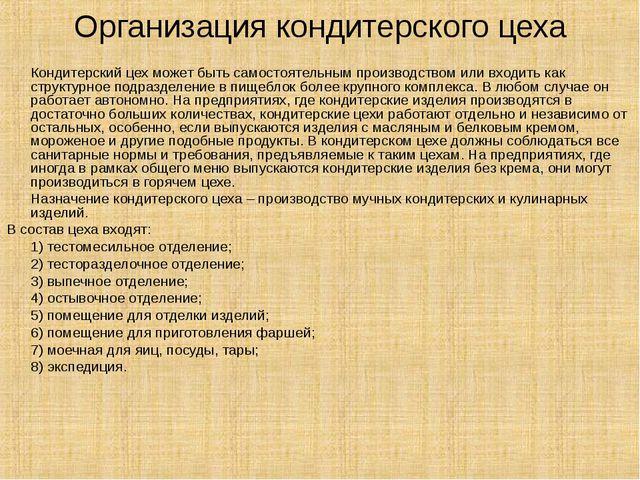 Организация кондитерского цеха Кондитерский цех может быть самостоятельным п...