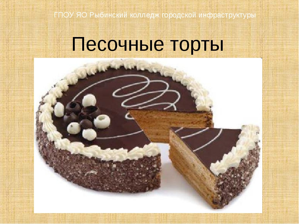 Песочные торты ГПОУ ЯО Рыбинский колледж городской инфраструктуры