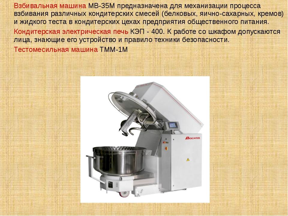 Взбивальная машина МВ-35М предназначена для механизации процесса взбивания р...
