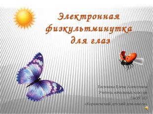 Электронная физкультминутка для глаз Евсюкова Елена Алексеевна Учитель началь
