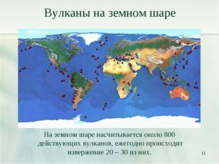 Вулканы на земном шаре На земном шаре насчитывается около 800 действующих ву