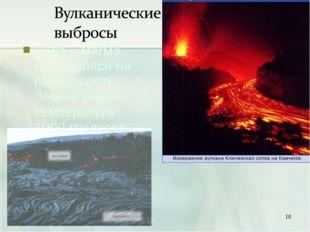 Лава – магма, излившаяся на поверхность Земли. (имеет температуру 1000 градус