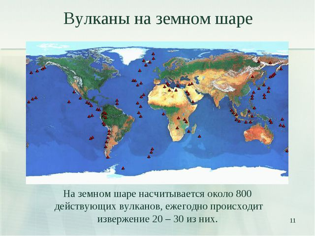 Вулканы на земном шаре На земном шаре насчитывается около 800 действующих ву...