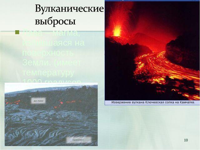 Лава – магма, излившаяся на поверхность Земли. (имеет температуру 1000 градус...