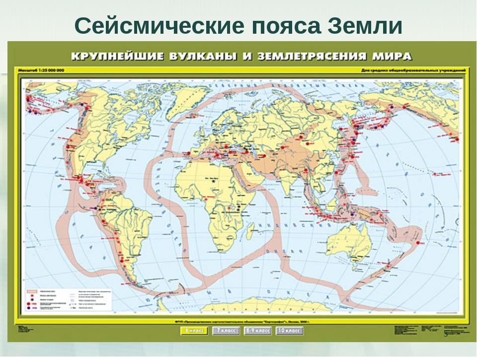 Сейсмические пояса Земли *