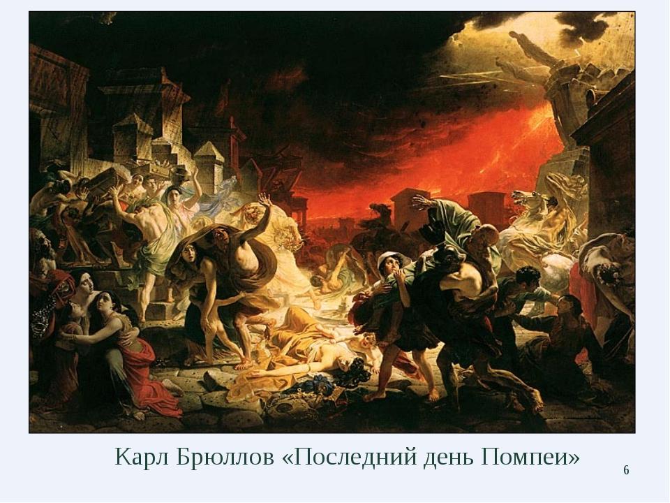 Карл Брюллов «Последний день Помпеи» *